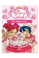 prinsessenschool PrincessCollege6_Liefdesrecept_groot